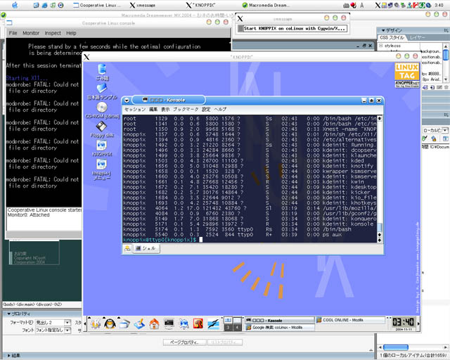 WinXP上でLinux